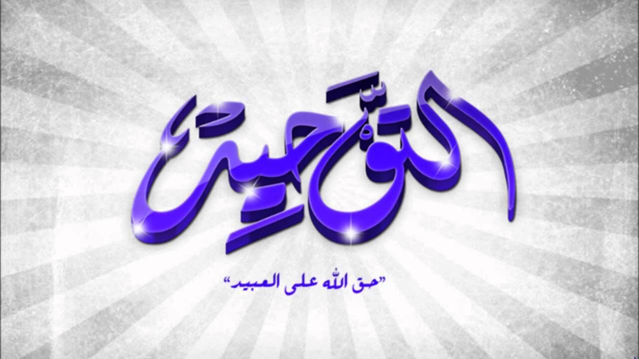 Таухид